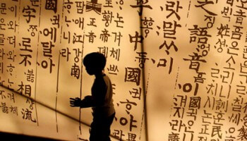 корейский-алфавит