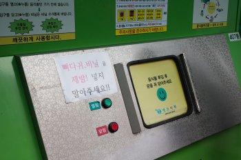 Деловой Совет организовал посещение уникальных предприятий по переработке мусора в Сеуле для российской делегации.